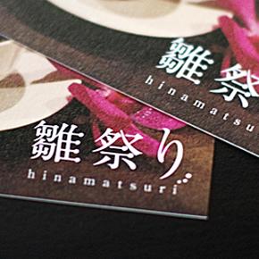 雛祭り-hinamatsuri- DM